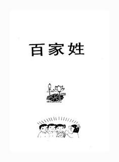 佚名百家姓千字文五体钢笔字帖02作品欣赏