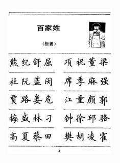 佚名百家姓千字文五体钢笔字帖06作品欣赏