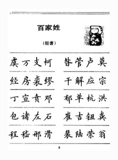 佚名百家姓千字文五体钢笔字帖07作品欣赏