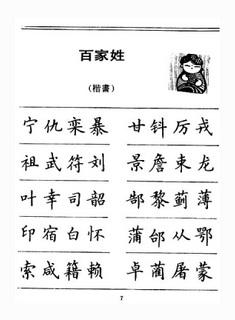 佚名百家姓千字文五体钢笔字帖09作品欣赏