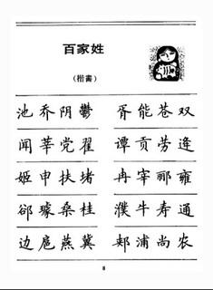 佚名百家姓千字文五体钢笔字帖10作品欣赏