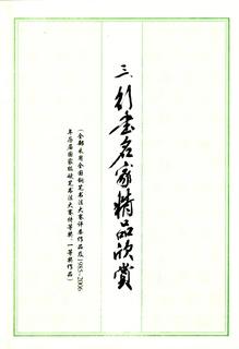 钢笔行书精品集01作品欣赏