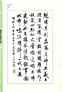 钢笔行书精品集02作品欣赏