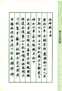钢笔行书精品集03作品欣赏