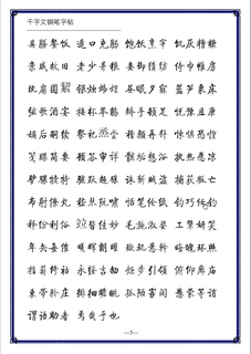 启功楷书钢笔字_《启功楷书技法》怀远【摘要