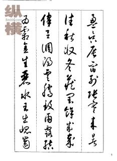 沈尹默沈尹默《草书千字文》02作品欣赏