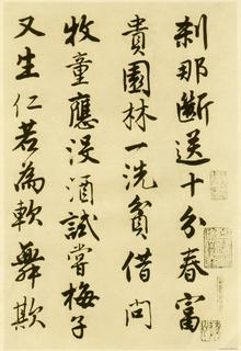 唐寅《落花诗册》苏州市博物馆藏本(唐伯虎)01作品欣赏