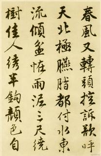 唐寅《落花诗册》苏州市博物馆藏本(唐伯虎)03作品欣赏