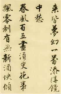 唐寅《落花诗册》苏州市博物馆藏本(唐伯虎)04作品欣赏