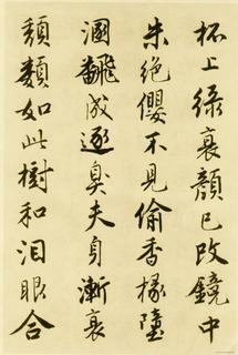 唐寅《落花诗册》苏州市博物馆藏本(唐伯虎)05作品欣赏