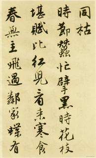 唐寅《落花诗册》苏州市博物馆藏本(唐伯虎)06作品欣赏