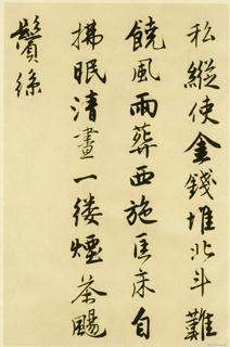 唐寅《落花诗册》苏州市博物馆藏本(唐伯虎)07作品欣赏