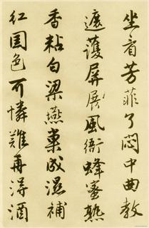 唐寅《落花诗册》苏州市博物馆藏本(唐伯虎)08作品欣赏