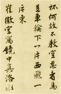 唐寅《落花诗册》苏州市博物馆藏本(唐伯虎)09作品欣赏