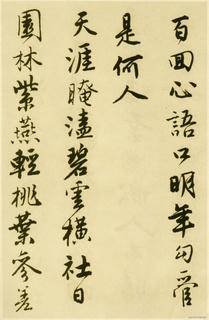 唐寅《落花诗册》苏州市博物馆藏本(唐伯虎)11作品欣赏