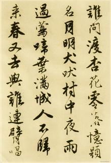唐寅《落花诗册》苏州市博物馆藏本(唐伯虎)12作品欣赏
