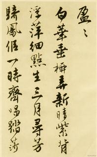 唐寅《落花诗册》苏州市博物馆藏本(唐伯虎)13作品欣赏