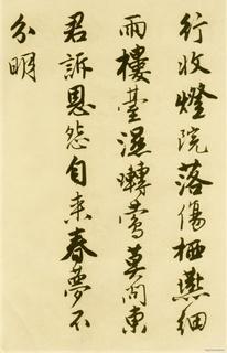 唐寅《落花诗册》苏州市博物馆藏本(唐伯虎)14作品欣赏