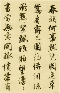 唐寅《落花诗册》苏州市博物馆藏本(唐伯虎)15作品欣赏