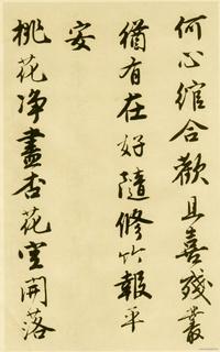 唐寅《落花诗册》苏州市博物馆藏本(唐伯虎)16作品欣赏
