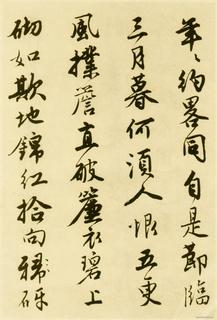唐寅《落花诗册》苏州市博物馆藏本(唐伯虎)17作品欣赏