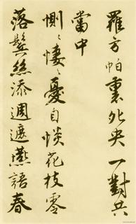 唐寅《落花诗册》苏州市博物馆藏本(唐伯虎)18作品欣赏
