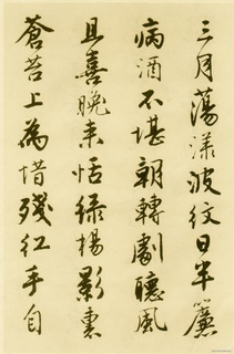 唐寅《落花诗册》苏州市博物馆藏本(唐伯虎)19作品欣赏