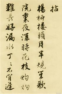 唐寅《落花诗册》苏州市博物馆藏本(唐伯虎)20作品欣赏