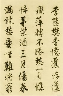 唐寅《落花诗册》苏州市博物馆藏本(唐伯虎)22作品欣赏