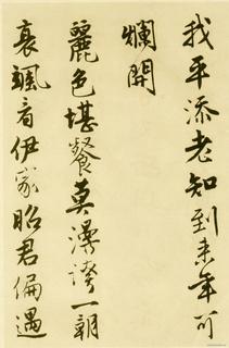 唐寅《落花诗册》苏州市博物馆藏本(唐伯虎)25作品欣赏