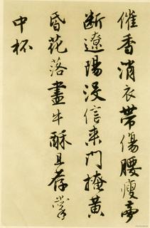 唐寅《落花诗册》苏州市博物馆藏本(唐伯虎)28作品欣赏