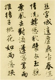 唐寅《落花诗册》苏州市博物馆藏本(唐伯虎)29作品欣赏