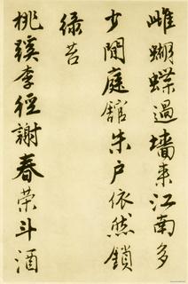 唐寅《落花诗册》苏州市博物馆藏本(唐伯虎)30作品欣赏