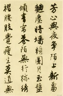 唐寅《落花诗册》苏州市博物馆藏本(唐伯虎)31作品欣赏
