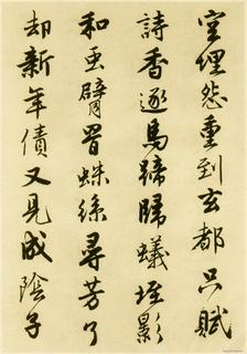 唐寅《落花诗册》苏州市博物馆藏本(唐伯虎)33作品欣赏