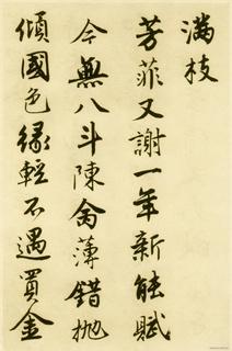 唐寅《落花诗册》苏州市博物馆藏本(唐伯虎)34作品欣赏