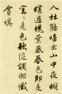 唐寅《落花诗册》苏州市博物馆藏本(唐伯虎)35作品欣赏