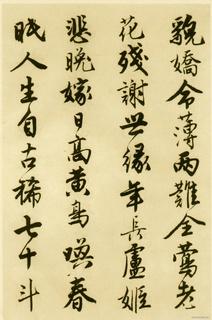 唐寅《落花诗册》苏州市博物馆藏本(唐伯虎)36作品欣赏