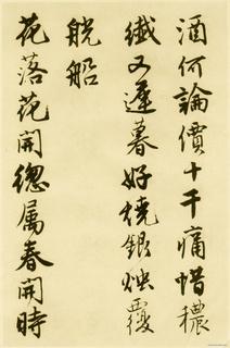 唐寅《落花诗册》苏州市博物馆藏本(唐伯虎)37作品欣赏