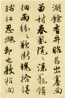 唐寅《落花诗册》苏州市博物馆藏本(唐伯虎)40作品欣赏