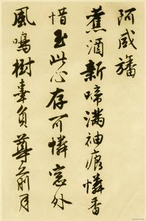 唐寅《落花诗册》苏州市博物馆藏本(唐伯虎)41作品欣赏