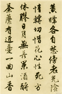 唐寅《落花诗册》苏州市博物馆藏本(唐伯虎)45作品欣赏