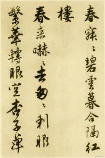 唐寅《落花诗册》苏州市博物馆藏本(唐伯虎)46作品欣赏