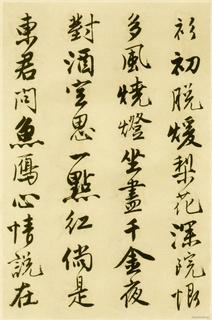唐寅《落花诗册》苏州市博物馆藏本(唐伯虎)47作品欣赏