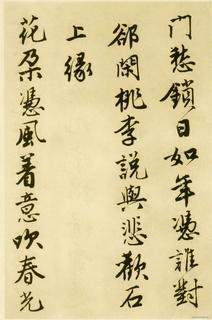 唐寅《落花诗册》苏州市博物馆藏本(唐伯虎)51作品欣赏