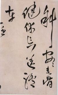 王铎王铎《王屋图诗卷》06作品欣赏
