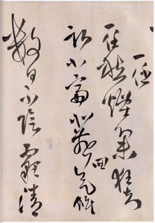 王铎王铎《王屋图诗卷》07作品欣赏