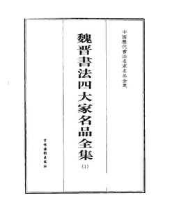 魏晋合辑魏晋书法四大家名品全集-中国历代书法家系列0003作品欣赏
