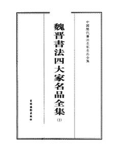 魏晋合辑魏晋书法四大家名品全集-中国历代书法家系列0004作品欣赏