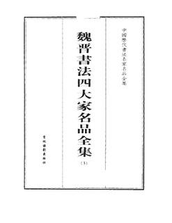 魏晋合辑魏晋书法四大家名品全集-中国历代书法家系列0005作品欣赏